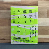 小手川正二郎「現実を解きほぐすための哲学」