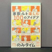 パリッコ,スズキナオ 編著「のみタイム 1杯目 家飲みを楽しむ100のアイデア」