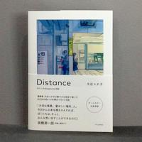 今日マチ子「Distance わたしの#stayhome日記」