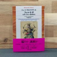 ジョージ・サルマナザール「フォルモサ 台湾と日本の地理歴史」(平凡社ライブラリー))