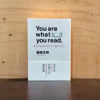 服部文祥「You are what you read あなたは読んだものに他ならない」