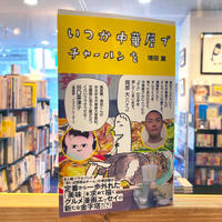 増田薫「いつか中華屋でチャーハンを」★特典ポストカード付き