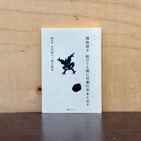 鴻池朋子,大竹昭子,堀江敏幸「絵のうら側に言葉の糸をとおす」