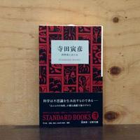 「寺田寅彦 科学者とあたま」(STANDARD BOOKS )