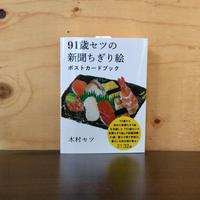 木村 セツ「91歳セツの新聞ちぎり絵 ポストカードブック」