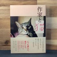 平凡社編集部 編「作家と猫」