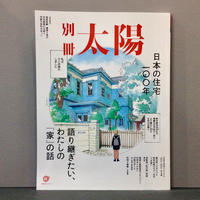 「日本の住宅100年」(別冊太陽)