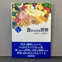 山田 孝子 編著「食からみる世界」(シリーズ比較文化学への誘い2)