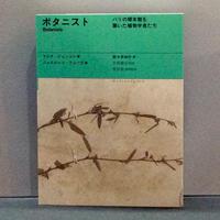 マルク・ジャンソン「ボタニスト パリの標本館を築いた植物学者たち」