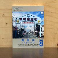「八画文化会館」vol.8 商店街ノスタルジア