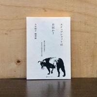 大竹昭子随想録「スナップショットは日記か? 森山大道の写真と日本の日記文学の伝統」