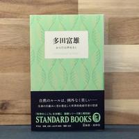 多田富雄 からだの声をきく(STANDARD BOOKS)