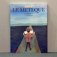 ささめやゆき「異国の砂 LE METEQUE」