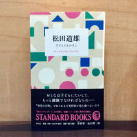松田道雄 子どものものさし(STANDARD BOOKS)