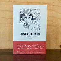 野村麻里 編「作家の手料理」