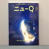 「ニューQ Issue03 名付けようのない戦い号」