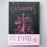 長崎訓子「Catnappers 猫文学漫画集」