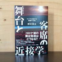 野村 亮太「舞台と客席の接近学」