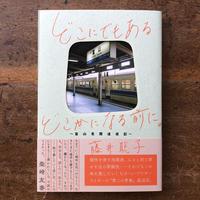 藤井聡子「どこにでもあるどこかになる前に。 〜富山見聞逡巡記~」