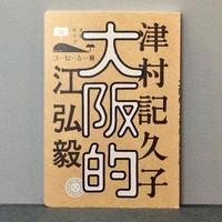 江弘毅、津村記久子「大阪的」(コーヒーと一冊)