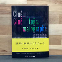 石田聖子,白井史人 編「世界は映画でできている」