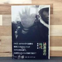 北井一夫「過激派の時代」
