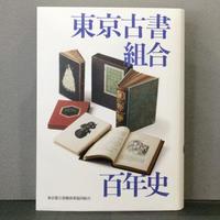「東京古書組合百年史」