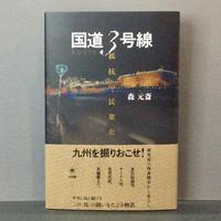 森元斎「国道3号線 抵抗の民衆史」