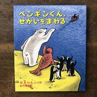 M.レイ、 H.A.レイ「ペンギンくん,せかいをまわる」