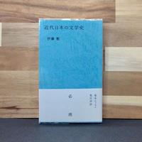 伊藤整「近代日本の文学史」