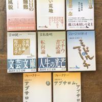 講談社文芸文庫 1,000円均一