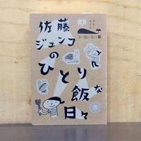 「佐藤ジュンコのひとり飯な日々」(コーヒーと一冊 )