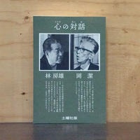 岡潔・林房雄「心の対話」