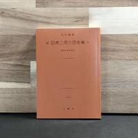 大川周明「日本二千六百年史」