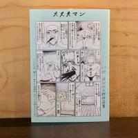 大丈夫マン 藤岡拓太郎作品集 ★ポストカード付