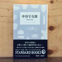 「中谷宇吉郎 雪を作る話」(STANDARD BOOKS)