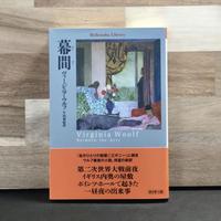 ヴァージニア・ウルフ「幕間」(平凡社ライブラリー)