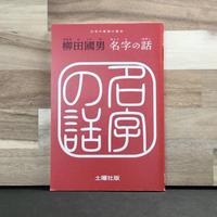 柳田國男「名字の話」