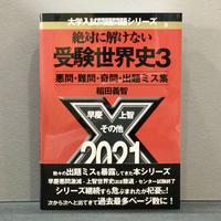 稲田義智「絶対に解けない受験世界史3」