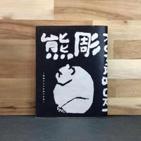 「熊彫 〜義親さんと木彫りの熊〜」