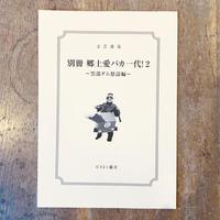 ピストン藤井「別冊 郷土愛バカ一代! 2/4」