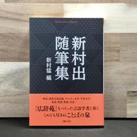 「新村出随筆集」(平凡社ライブラリー)