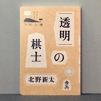 北野新太「透明の棋士」(コーヒーと一冊)
