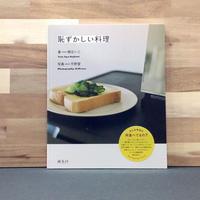 梶谷いこ 著/平野愛 写真「恥ずかしい料理」