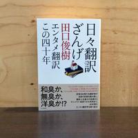 田口俊樹「日々翻訳ざんげ エンタメ翻訳この四十年」