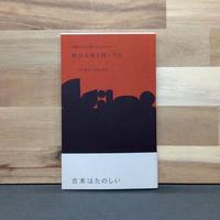 山本善行、清水裕也「漱石全集を買った日」