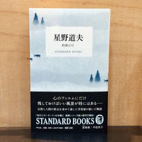 星野道夫 約束の川(STANDARD BOOKS)