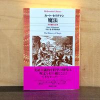カート・セリグマン「魔法 その歴史と正体」(平凡社ライブラリー)