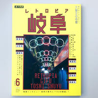 「八画文化会館」vol.6 総力特集:レトロピア岐阜