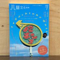 八画文化会館 vol.7  I ❤ Pachinko Hall パチンコホールが大好き‼